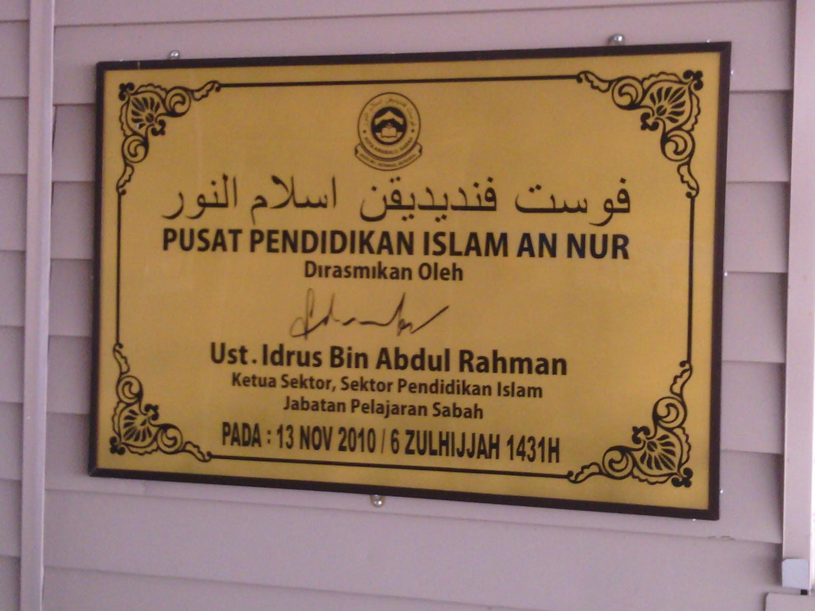 Pusat Pendidikan Islam An Nur Kenali Pusat Pendidikan Islam An Nur Tahfiz