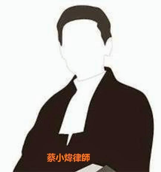 蔡小煒-蔡小煒律師