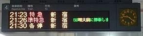 京王電鉄 特急案内@飛田給