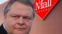 """Το """"the Mall"""" του Λατση και ο ταχυδακτυλουργος των νομων Βενιζελος"""