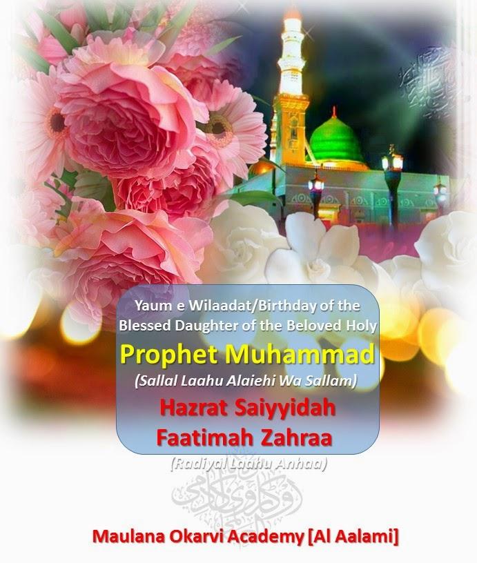 jumaadi ul uulaa birthday of hazrat saiyyidah faatimah zahraa allama kokab noorani okarvi