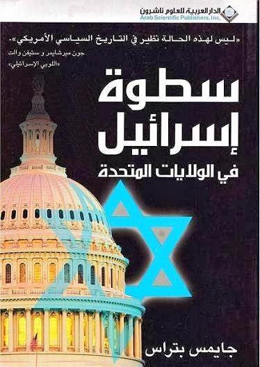 سطوة إسرائيل في الولايات المتحدة 557245_4621631272323