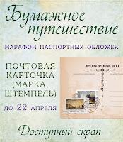 http://scrapdostupen.blogspot.ru/2014_04_01_archive.html
