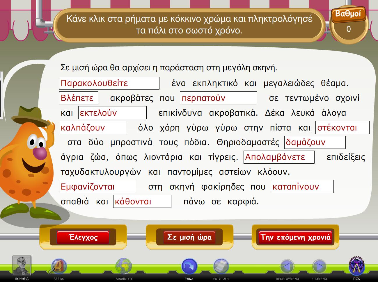 http://ts.sch.gr/repo/online-packages/dim-glossa-e-st/start.html