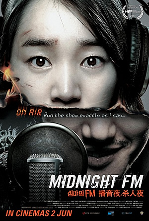 Midnight FM เอฟเอ็มสยอง จองคลื่นผวา