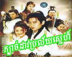 [ Movies ] Kbach Dav brolai snaeh - Chinese Drama In Khmer Dubbed - Khmer Movies, chinese movies, Series Movies
