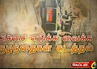 Captain TV  Nigalvugal 31-08-2013