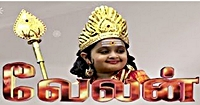 Velan Episode 11,12,13,14,15,16,17,18 – Sun Tv Serial –