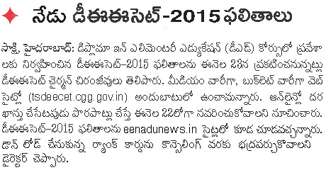 TS DIETCET 2015 Rank Card Download at manabadi.com and schools9.com, TS DIETCET Results 2015 Released Today 11:00 AM, TS DEECET Rank Card 2015 Released at www.tsdeecet.cgg.gov.in, TS DIETCET 2015 Counselling Dates, TS DEECET Results 23 August 2015