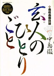 [中島徹] 玄人のひとりごと 第01-08巻