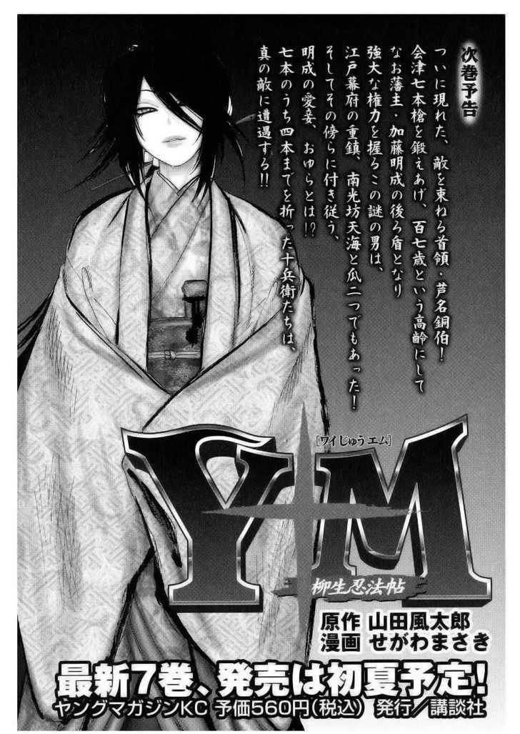The Yagyu Ninja Scrolls-YM Yagyuu Ninpouchou Chap 50 - Next Chap 51 image 19