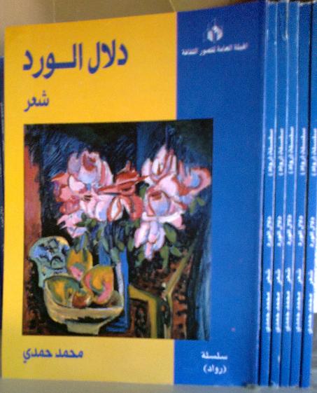 ديوان دلال الورد