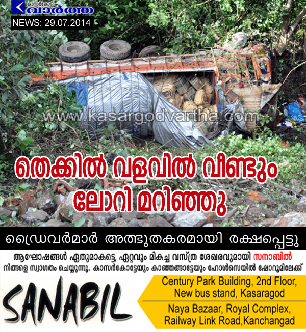 Vidya Nagar, kasaragod, Accident, Driver, Lorry, Police, Cherkala,  Morning, National highway,