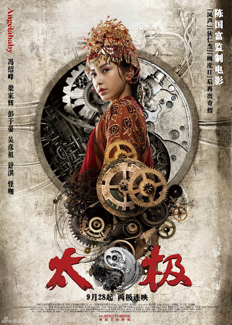 Tai-Chi Zero, 太极 0, Chinese 3D movies, angelababy