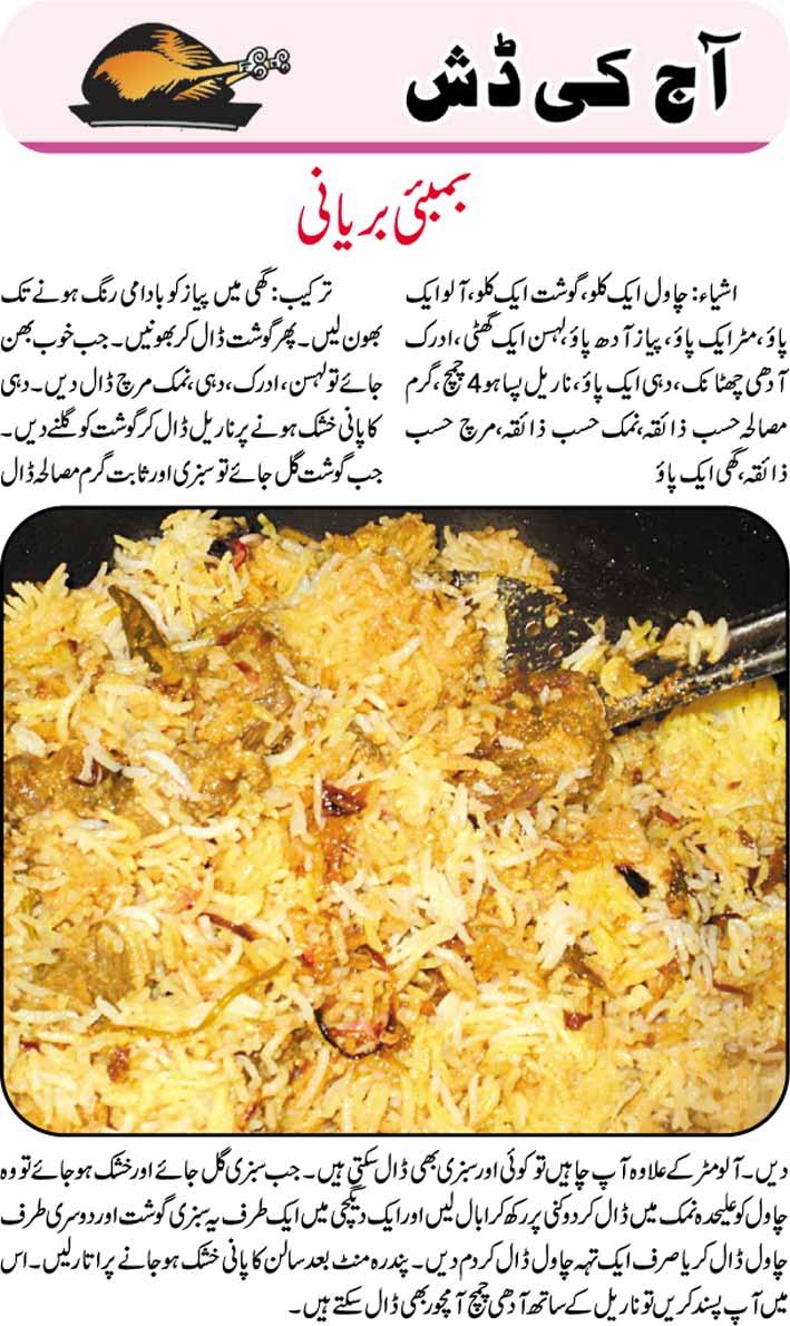 amusepoint: Bombay Biryani Recipe in Urdu