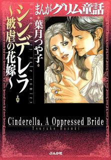 [葉月つや子] まんがグリム童話 シンデレラ~被虐の花嫁~