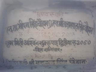 BHISHAM SINGH CHAUHAN SMARK AT ARKI-CHITRAKOOT-U.P-INDIA