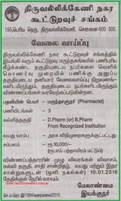 Applications are invited for Post of Pharmacist Vacancy in TUCS Ltd Chennai
