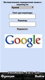 скачать гугл переводчик фото