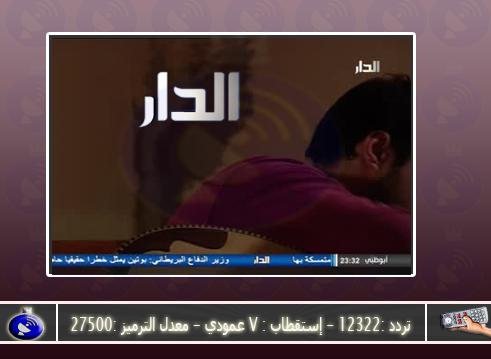 تردد قناة الدار على النايل سات
