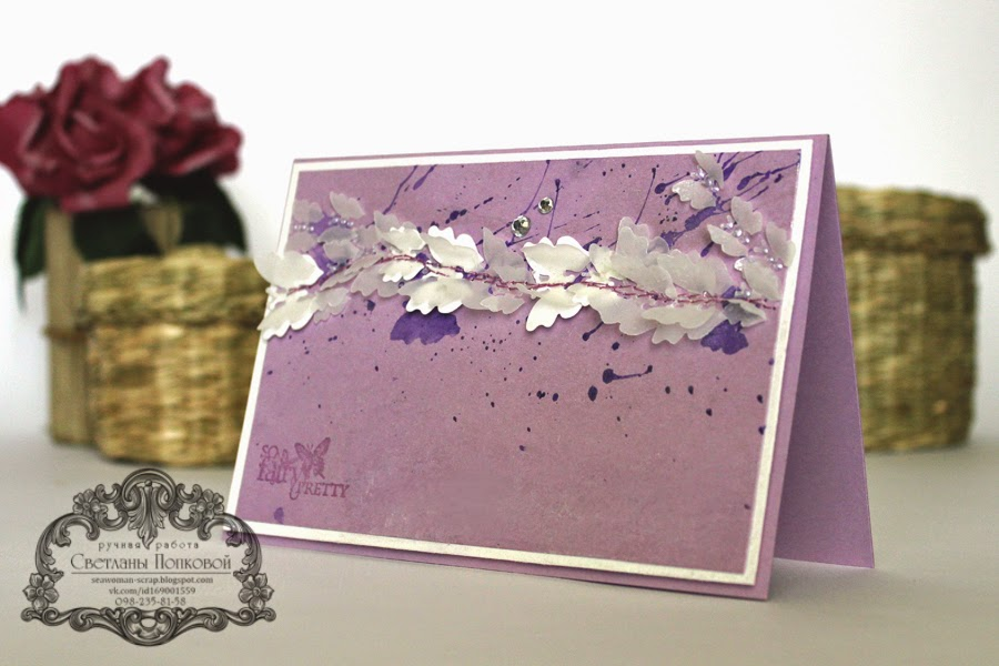 лиловая открытка CAS