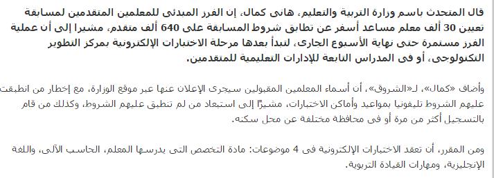 نتيجة مسابقة وزارة التربيه والتعليم واسماء الناجحين 2014 ابحث الان لمعرفة النتيجه