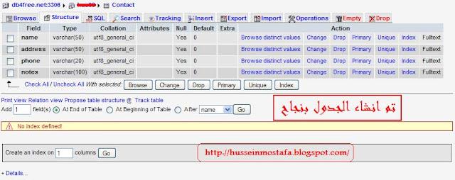 كيفية ربط الفيجوال بيسك 6 بقاعدة بيانات MySQL على سيرفر مجانى 8