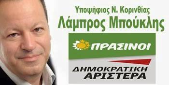 λΑΜΠΡΟΣ ΜΠΟΥΚΛΗΣ