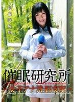 ANX-053 催眠研究所-女子アナ洗脳支配- 大槻ひびき