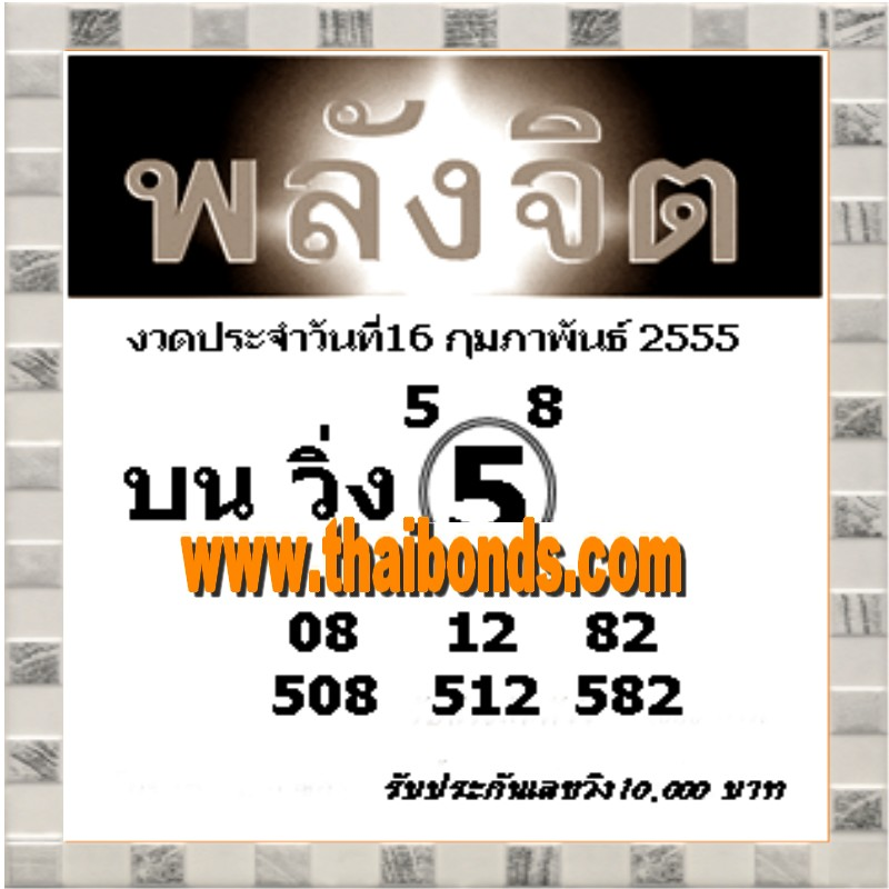 Very Special Thai Lotto Tips And Papers