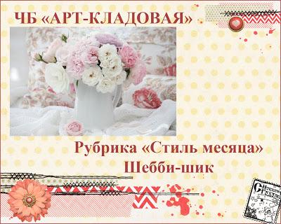 """+++ Рубрика """"Стиль месяца"""" ШЕББИ до 25/02"""