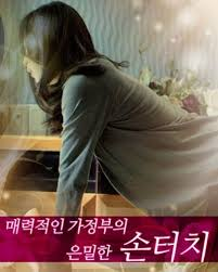 Secret Touch of Charming Housekeeper 2013  [No Subs]