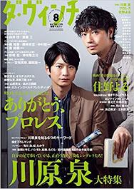 【new!】『ダ・ヴィンチ』8月号