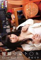 Ma Shiina Miyu