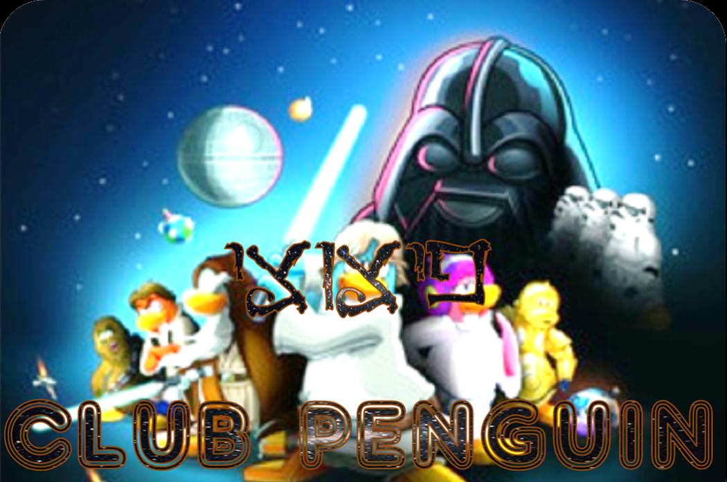 פיצוצי club pengwin