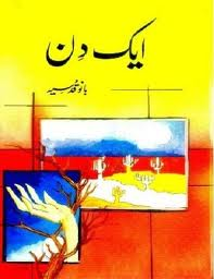 Free urdu books aik din by bano qudsia for Bano qudsia books