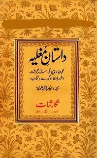 Dastan e Mughlia By Sajjad Baqir Rizvi