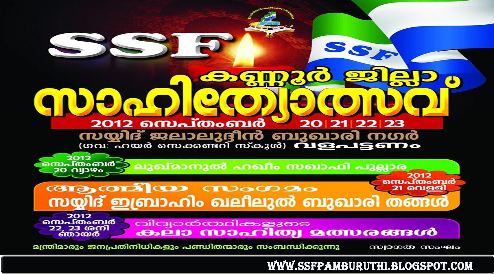 Ssf Pamburuthi Online Ssf Kannur District Sahithyotsav 2012