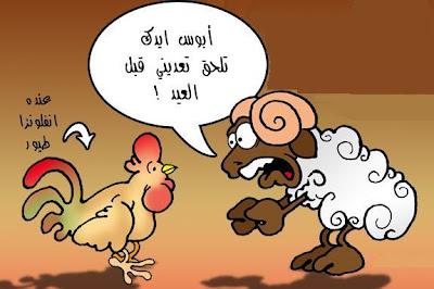 نكت مصرية مضحكة كاريكاتير مصرى مضحك 2013  33992226cd6