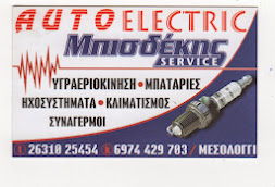 AUTO ELECTRIC ΜΠΙΣΔΕΚΗΣ