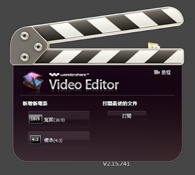 輕鬆做出婚禮相簿、音樂幻燈片、家庭電影,Wondershare Video Editor V3.1.4 繁體中文綠色免安裝版!