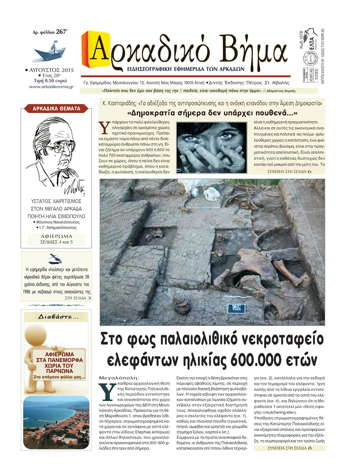 """Κυκλοφόρησε το νέο φύλλο της εφημερίδας """"Αρκαδικό Βήμα"""" με θέματα:"""