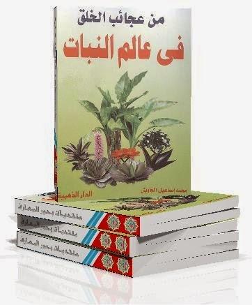 من عجائب الخلق في عالم النبات - محمد إسماعيل الجاويش pdf
