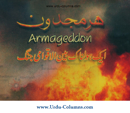 Click on Image to Download Urdu Book Armageddon- Great war- end of times