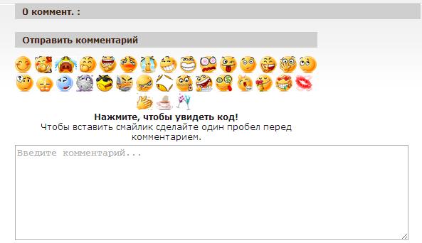 редактор смайликов: