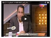 برنامج مساء الخير مع محمد على خير حلقة الأحد 17-8-2014