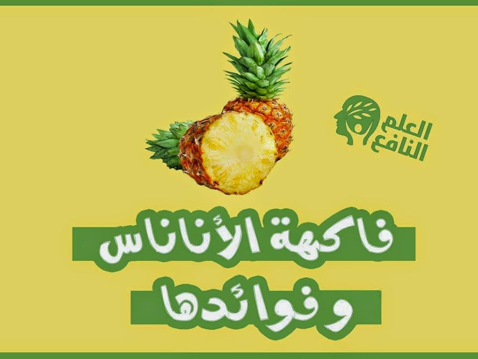 فاكهة الاناناس وفوائدها الطبية