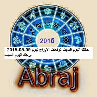 حظك اليوم السبت توقعات الابراج ليوم 09-05-2015  برجك اليوم السبت