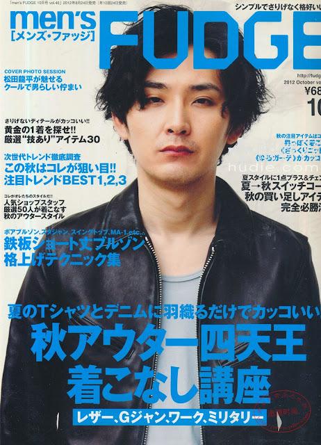 men's FUDGE(メンズファッジ)October 2012年10月号 表紙:松田龍平 Ryuhei Matsuda japanese men's magazine scans