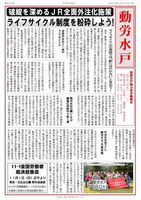 http://file.doromito.blog.shinobi.jp/374fc759.pdf
